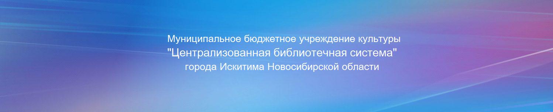"""МБУК """"ЦБС"""" г. Искитима"""